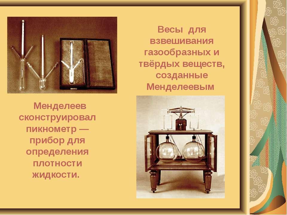 Менделеев сконструировал пикнометр — прибор для определения плотности жидкост...