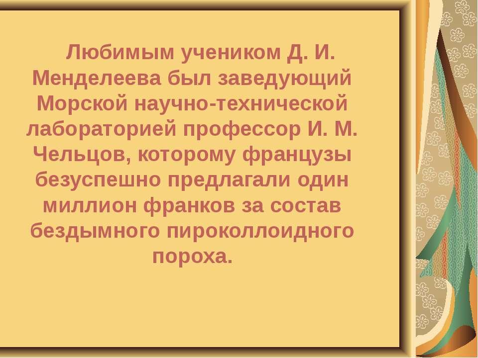 Любимым учеником Д. И. Менделеева был заведующий Морской научно-технической л...