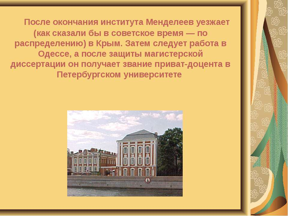 После окончания института Менделеев уезжает (как сказали бы в советское время...