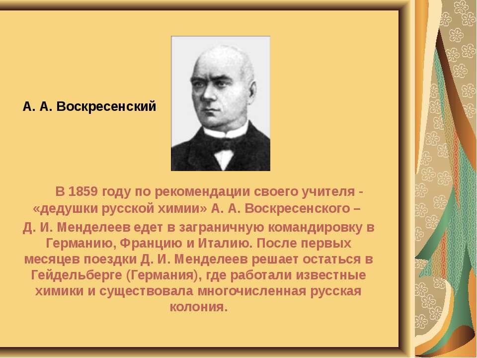 А. А. Воскресенский В 1859 году по рекомендации своего учителя - «дедушки рус...
