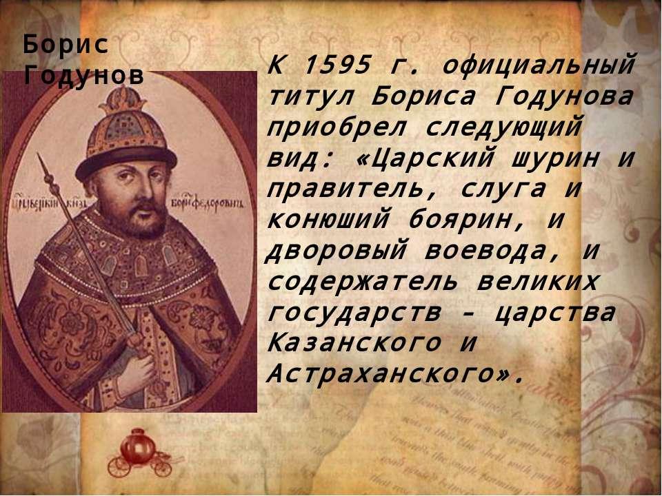 К 1595 г. официальный титул Бориса Годунова приобрел следующий вид: «Царский ...