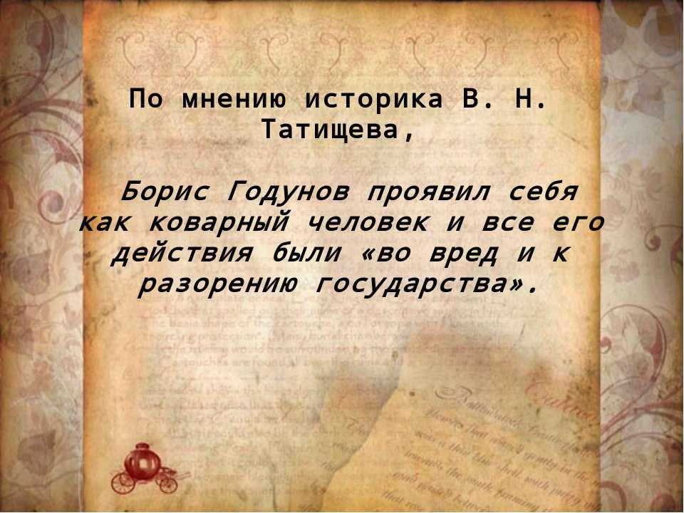 По мнению историка В. Н. Татищева, Борис Годунов проявил себя как коварный че...