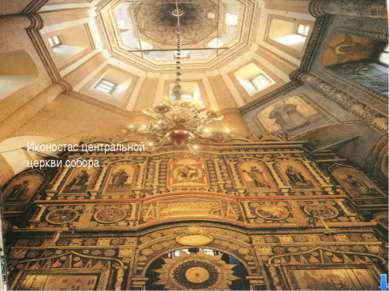 Иконостас центральной церкви собора