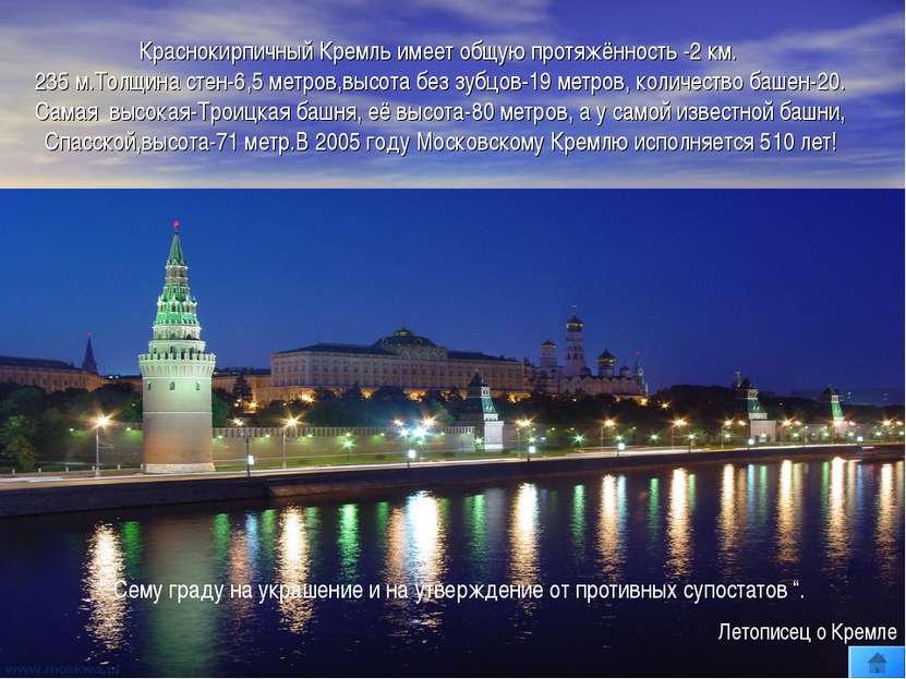 Краснокирпичный Кремль имеет общую протяжённость -2 км. 235 м.Толщина стен-6,...