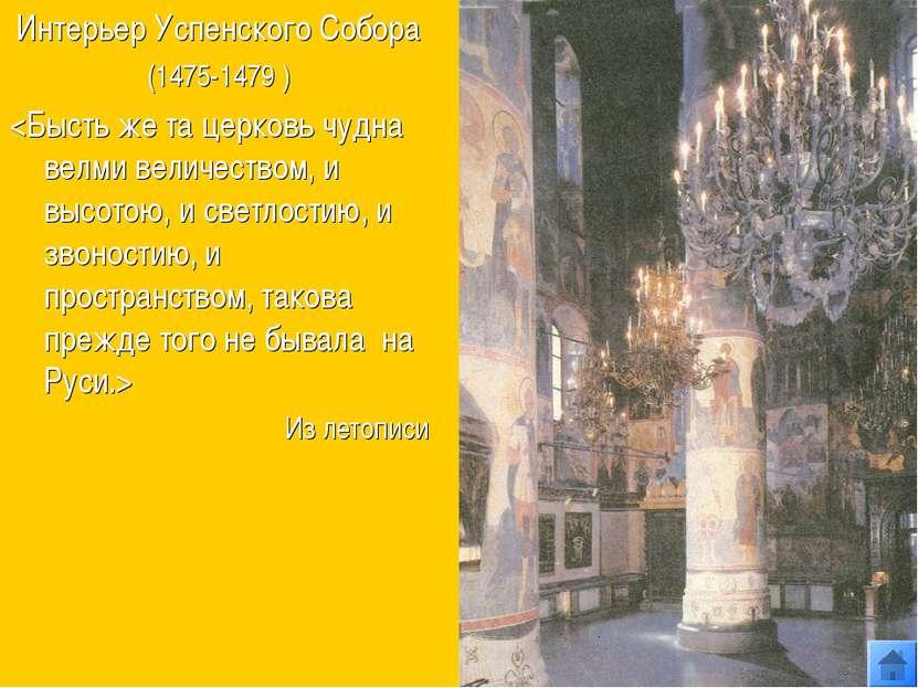 Интерьер Успенского Собора (1475-1479 ) Из летописи