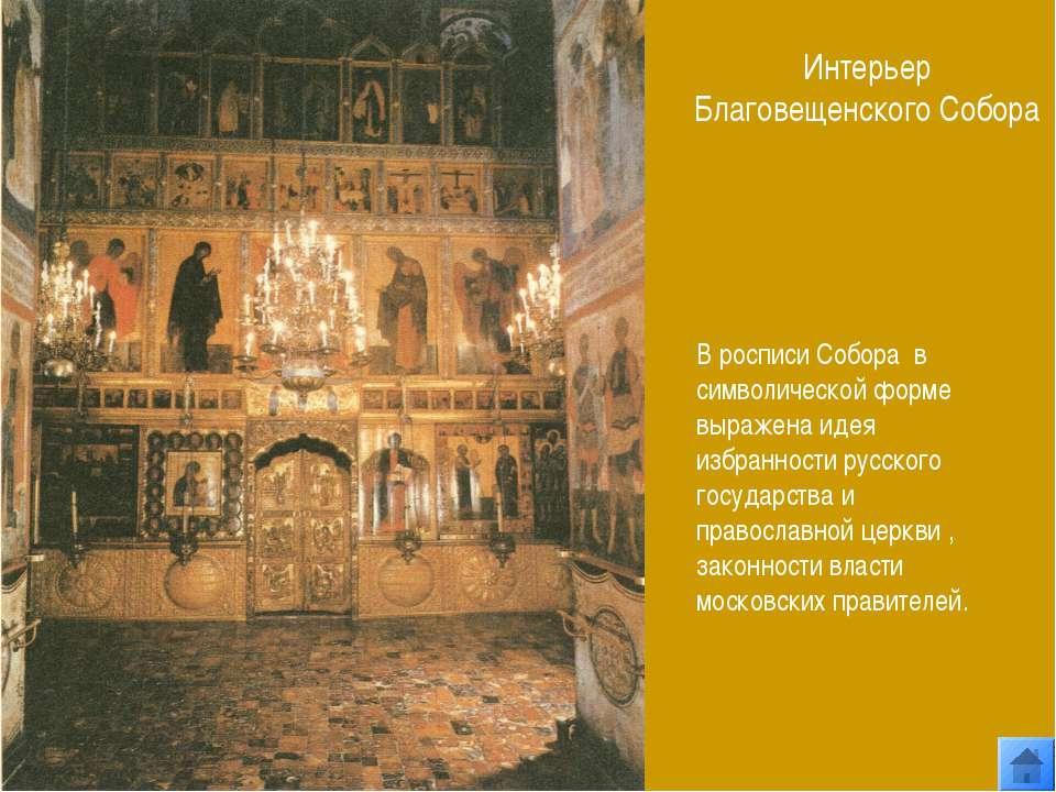 Интерьер Благовещенского Собора В росписи Собора в символической форме выраже...
