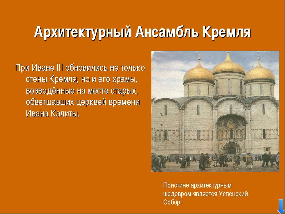Архитектурный Ансамбль Кремля При Иване III обновились не только стены Кремля...