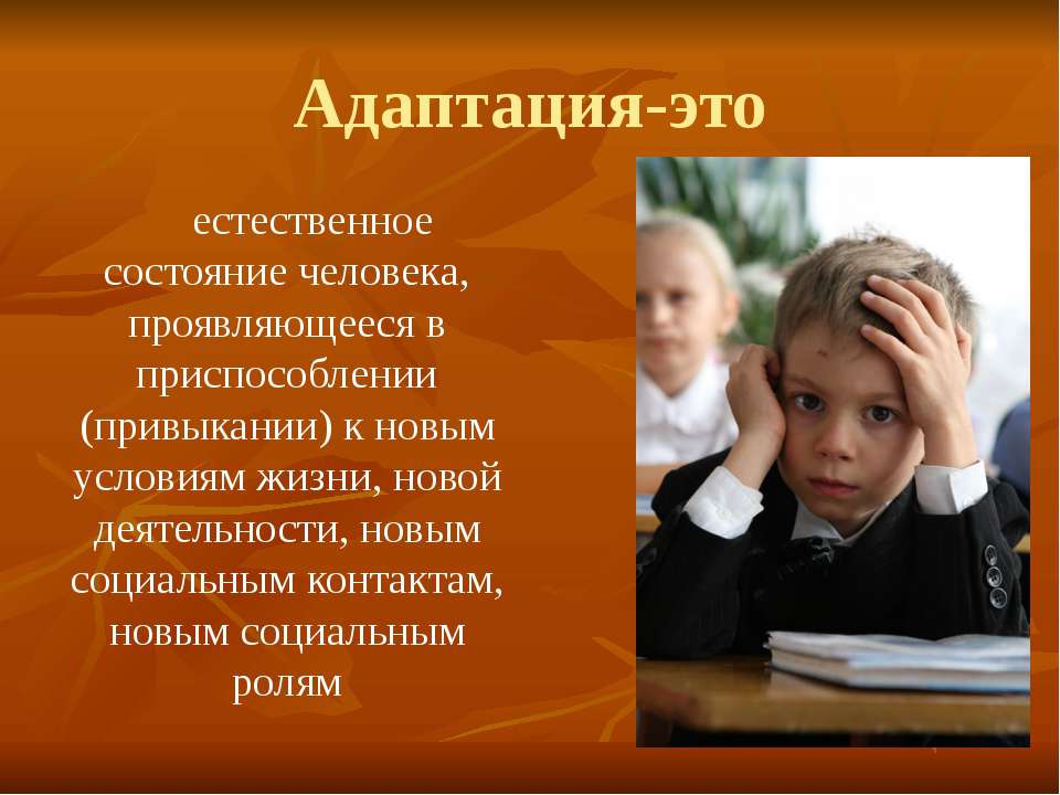 Адаптация-это естественное состояние человека, проявляющееся в приспособлении...
