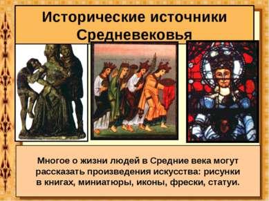 Исторические источники Средневековья Многое о жизни людей в Средние века могу...