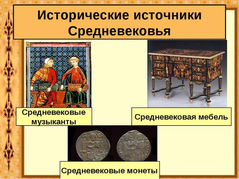 Исторические источники Средневековья Средневековые музыканты Средневековая ме...