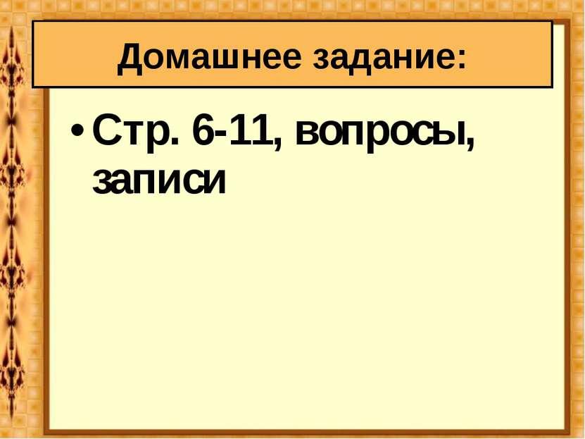 Стр. 6-11, вопросы, записи Домашнее задание:
