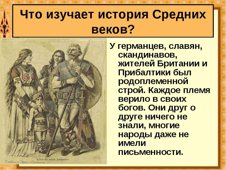 У германцев, славян, скандинавов, жителей Британии и Прибалтики был родоплеме...