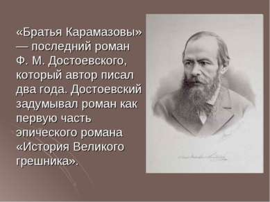 «Братья Карамазовы» — последний роман Ф. М. Достоевского, который автор писал...