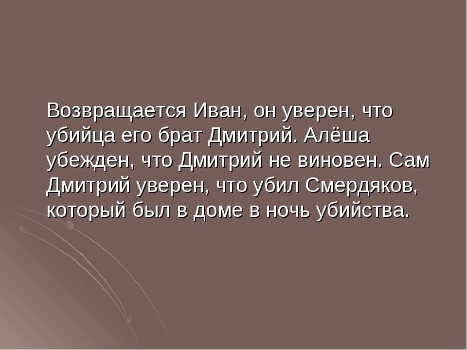 Возвращается Иван, он уверен, что убийца его брат Дмитрий. Алёша убежден, что...