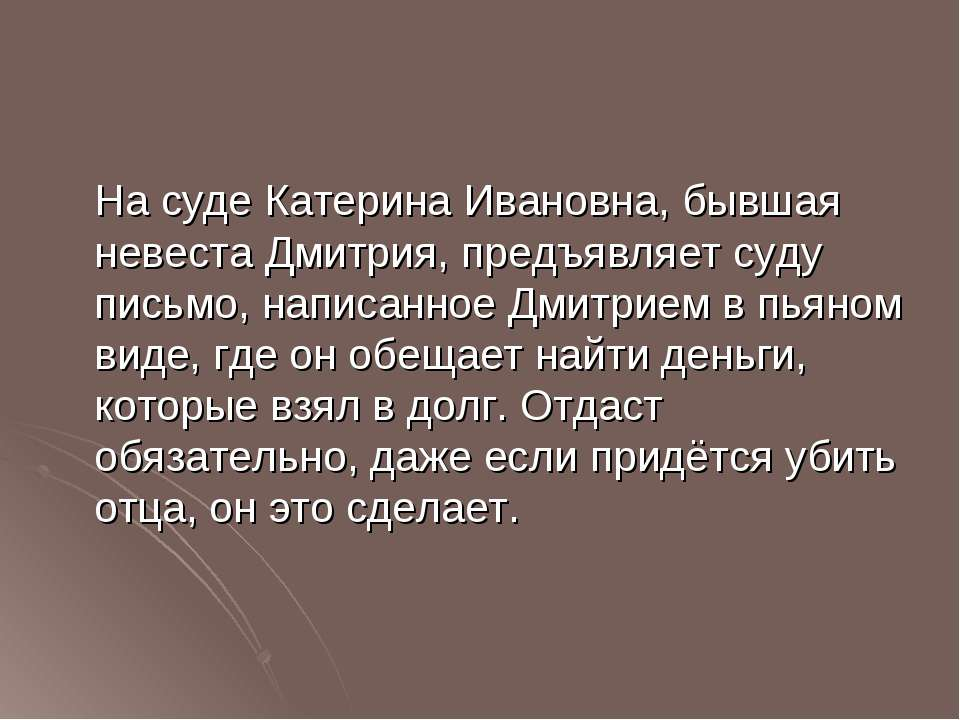 На суде Катерина Ивановна, бывшая невеста Дмитрия, предъявляет суду письмо, н...