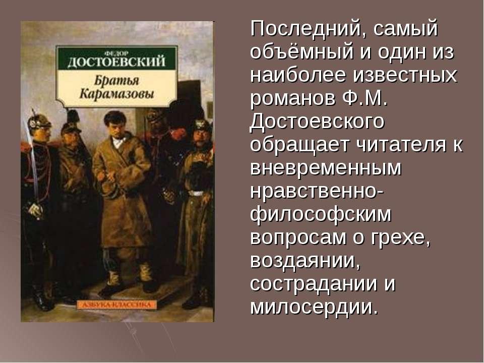Последний, самый объёмный и один из наиболее известных романов Ф.М. Достоевск...