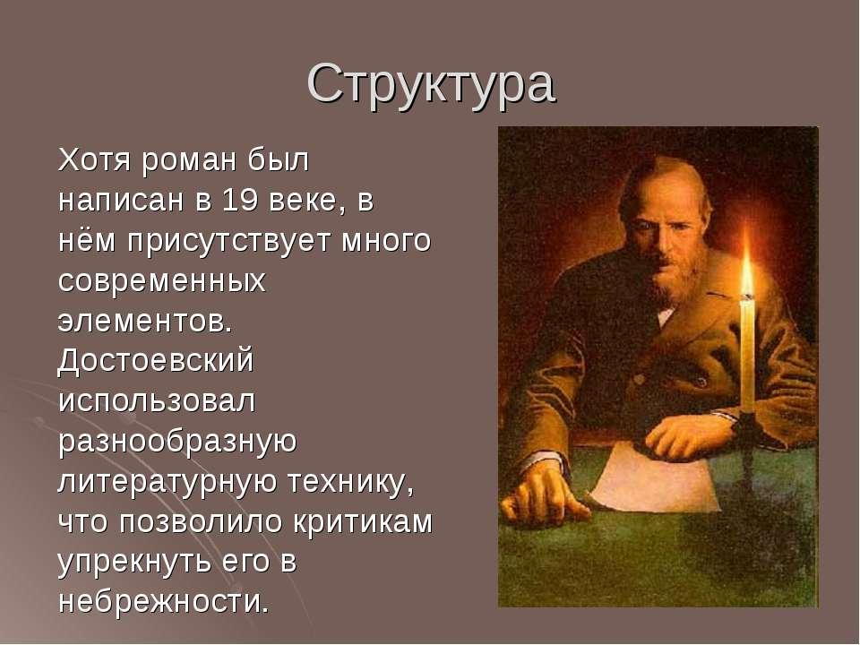 Структура Хотя роман был написан в 19 веке, в нём присутствует много современ...