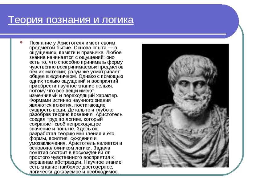 Теория познания и логика Познание у Аристотеля имеет своим предметом бытие. О...