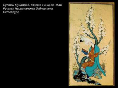 Султан Мухаммад, Юноша с книгой, 1540 Русская Национальная библиотека, Петербург