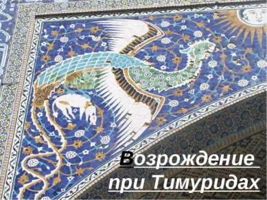 Возрождение при Тимуридах