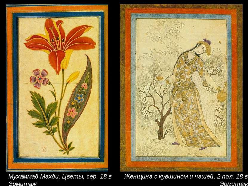 Мухаммад Махди, Цветы, сер. 18 в Эрмитаж Женщина с кувшином и чашей, 2 пол. 1...