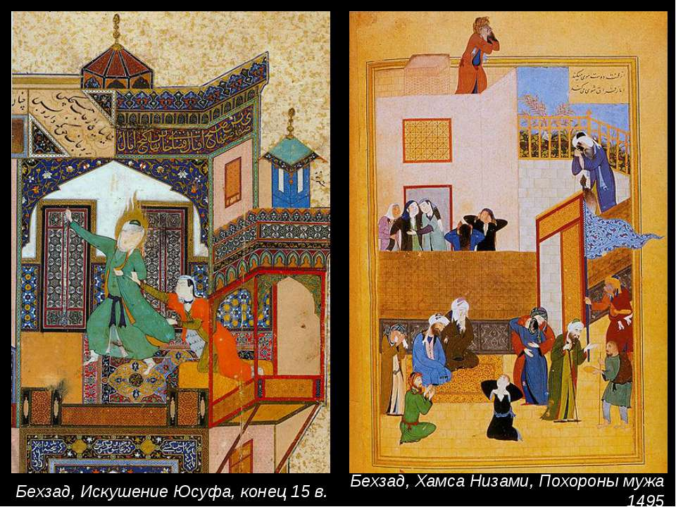 Бехзад, Искушение Юсуфа, конец 15 в. Бехзад, Хамса Низами, Похороны мужа 1495