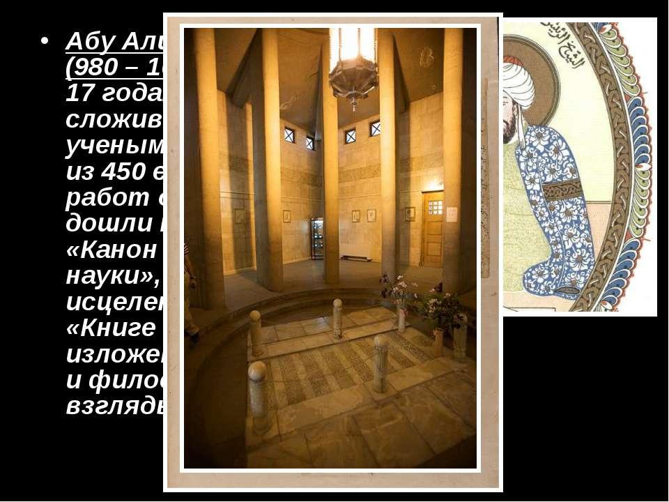 Абу Али ибн Сино (980 – 1037) – уже к 17 годам был сложившимя ученым и врачом...