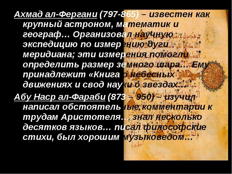 Ахмад ал-Фергани (797-865) – известен как крупный астроном, математик и геогр...