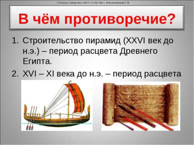 Строительство пирамид (XXVI век до н.э.) – период расцвета Древнего Египта. X...