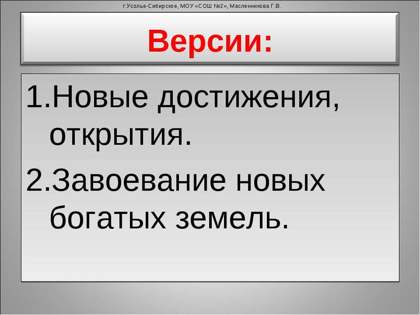 Новые достижения, открытия. Завоевание новых богатых земель. г.Усолье-Сибирск...