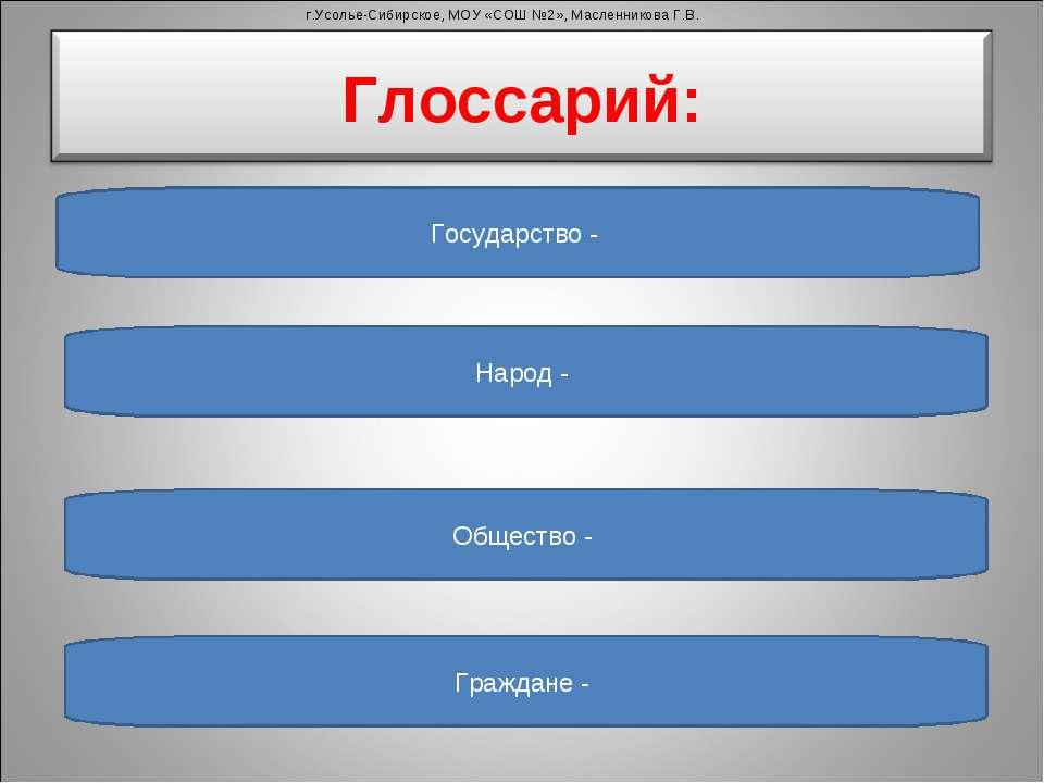 Государство - Народ - Общество - Граждане - г.Усолье-Сибирское, МОУ «СОШ №2»,...