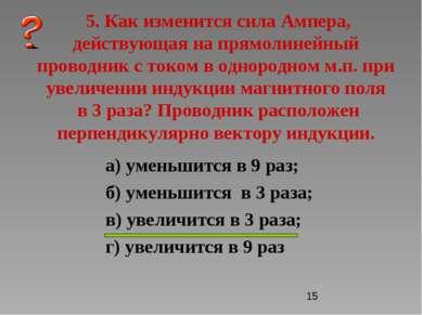 5. Как изменится сила Ампера, действующая на прямолинейный проводник с током ...