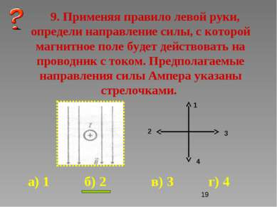 9. Применяя правило левой руки, определи направление силы, с которой магнитно...
