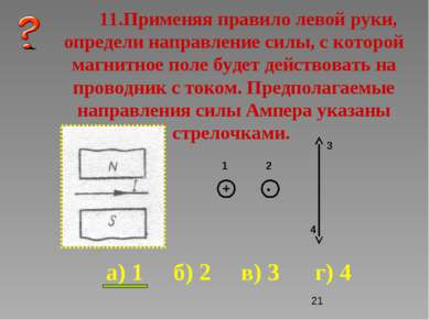 11.Применяя правило левой руки, определи направление силы, с которой магнитно...