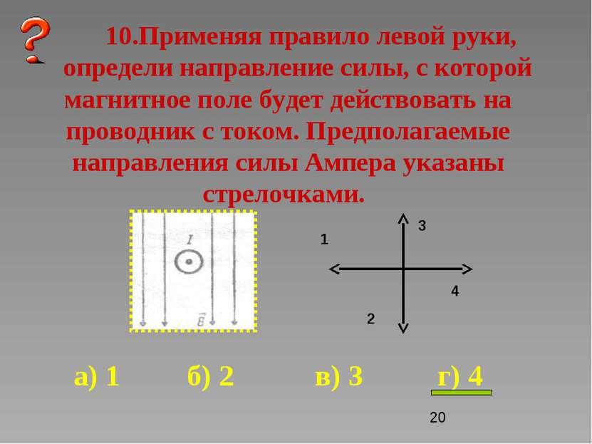 10.Применяя правило левой руки, определи направление силы, с которой магнитно...