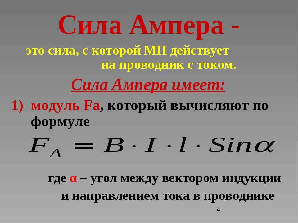 Сила Ампера - это сила, с которой МП действует на проводник с током. Сила Амп...