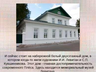 И сейчас стоит на набережной белый двухэтажный дом, в котором когда-то жили х...
