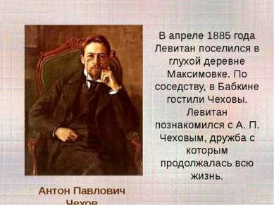В апреле 1885 года Левитан поселился в глухой деревне Максимовке. По соседств...