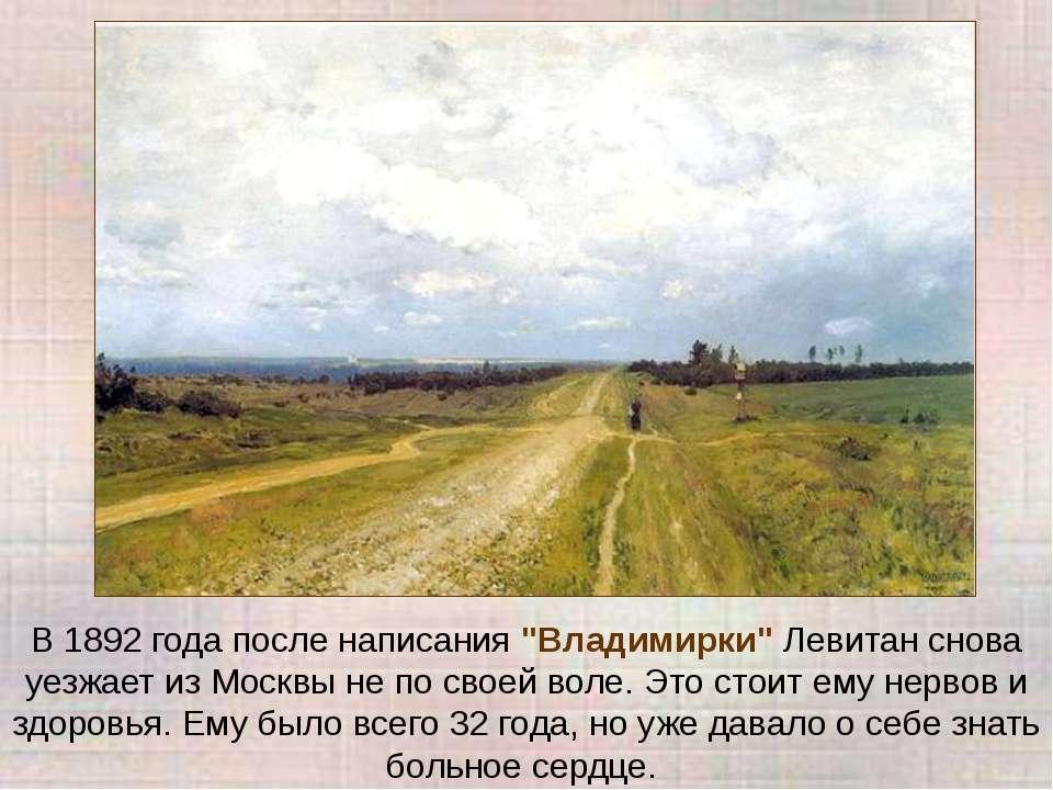 """В 1892 года после написания """"Владимирки"""" Левитан снова уезжает из Москвы не п..."""