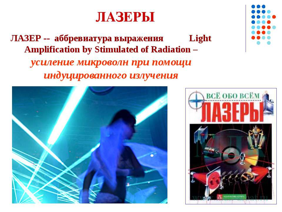ЛАЗЕРЫ ЛАЗЕР -- аббревиатура выражения Light Amplification by Stimulated of R...