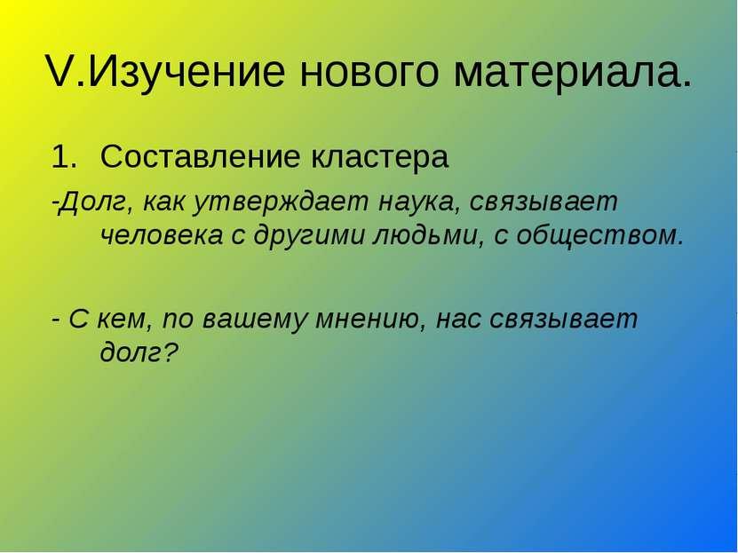 V.Изучение нового материала. Составление кластера -Долг, как утверждает наука...