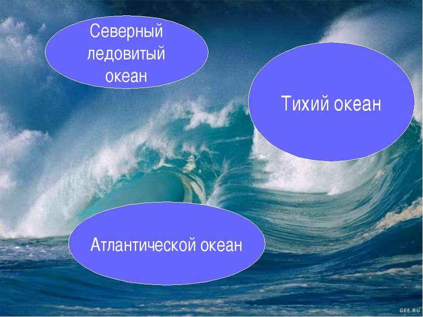 Северный ледовитый океан Тихий океан Атлантической океан