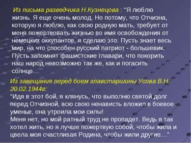 """Из письма разведчика Н.Кузнецова : """"Я люблю жизнь. Я еще очень молод. Но пото..."""