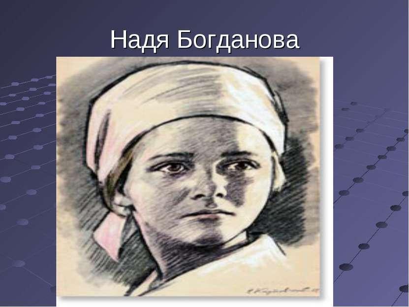 Надя Богданова