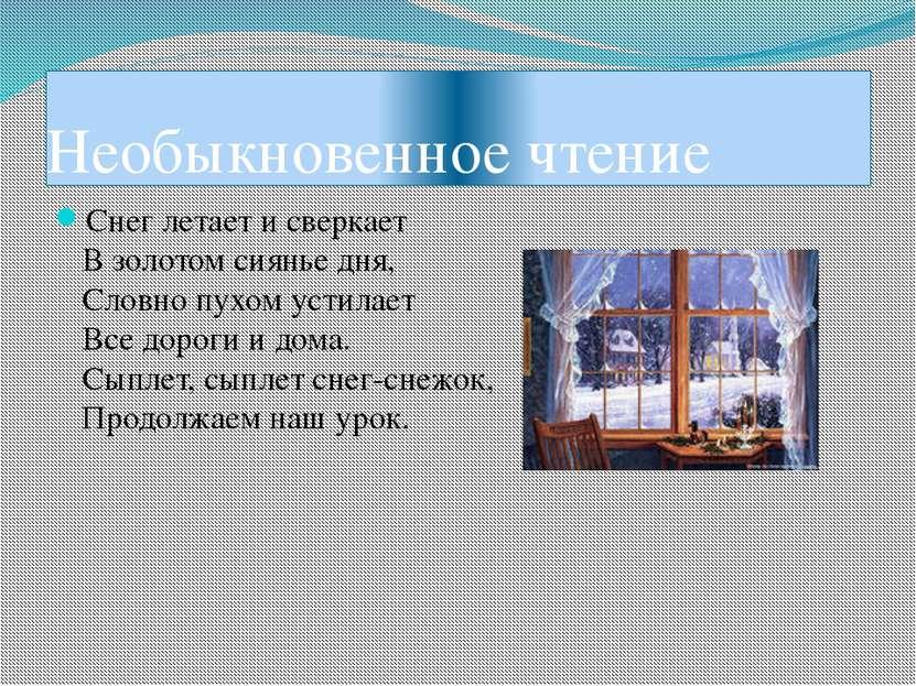 Необыкновенное чтение Снег летает и сверкает В золотом сиянье дня, Словно пух...