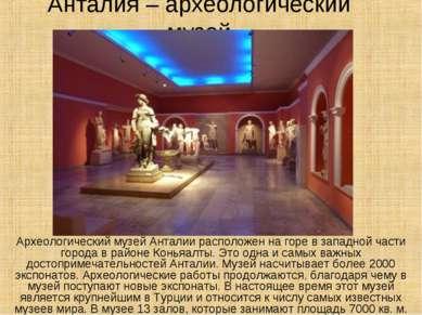 Анталия – археологический музей Археологический музей Анталии расположен на г...