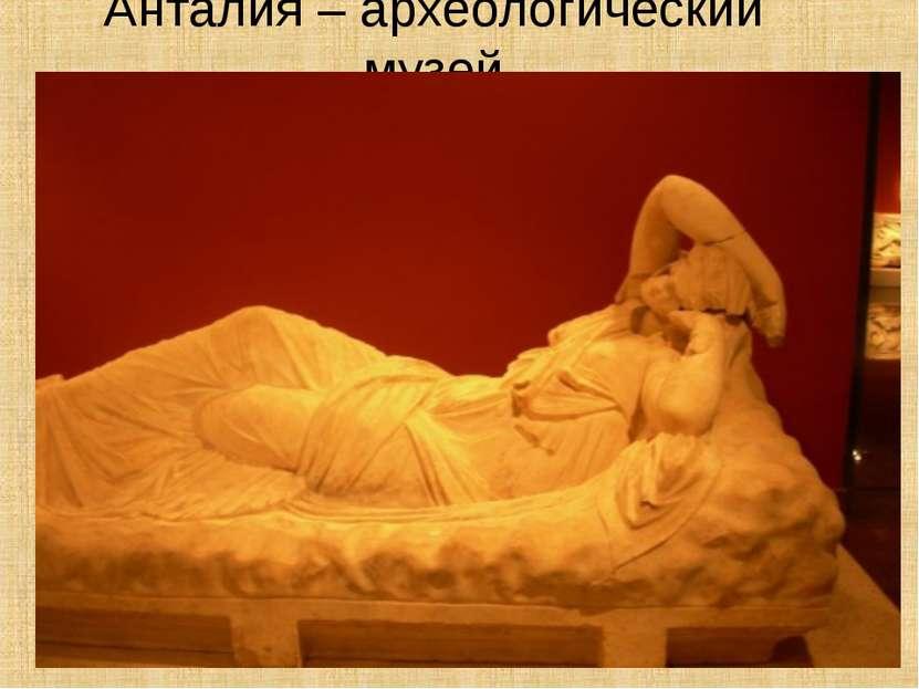Анталия – археологический музей