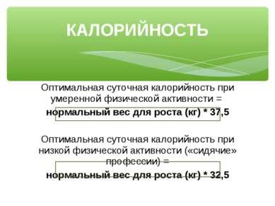 Оптимальная суточная калорийность при умеренной физической активности = норма...