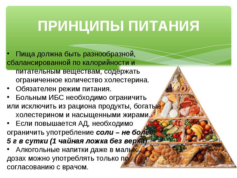 ПРИНЦИПЫ ПИТАНИЯ Пища должна быть разнообразной, сбалансированной по калорийн...