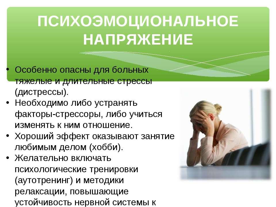 ПСИХОЭМОЦИОНАЛЬНОЕ НАПРЯЖЕНИЕ Особенно опасны для больных тяжелые и длительны...
